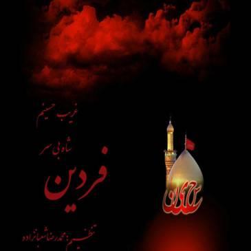 دانلود آهنگ فردین اسلامی به نام غریب حسینم و شاه بی سر