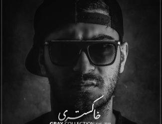 دانلود آلبوم علی بابا به نام خاکستری