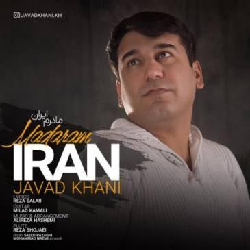 دانلود آهنگ جواد خانی به نام مادرم ایران