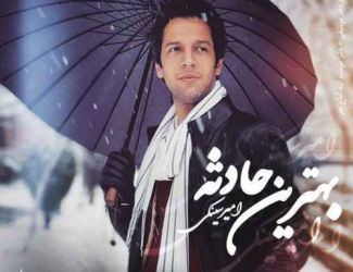 دانلود موزیک ویدیو امیر سینکی به نام بهترین حادثه