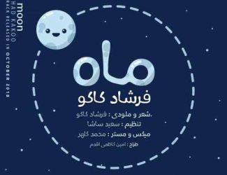 دانلود آهنگ فرشاد کاکو به نام ماه