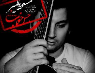 دانلود آهنگ مسعود مالمیر به نام حس خوب