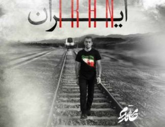 دانلود آهنگ حامد مقدم به نام ایران