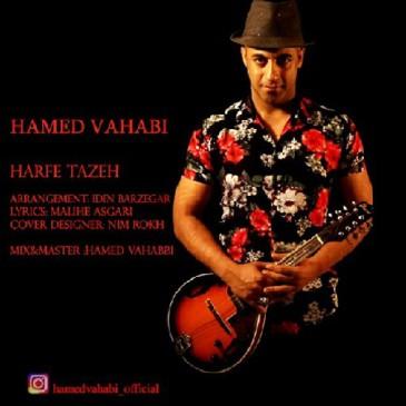 دانلود آهنگ حامد وهابی به نام حرفِ تازه