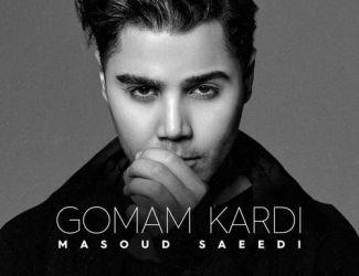 دانلود آهنگ مسعود سعیدی به نام گمم کردی