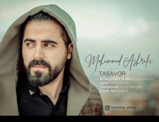 دانلود آهنگ محمد اشرفی به نام تصور