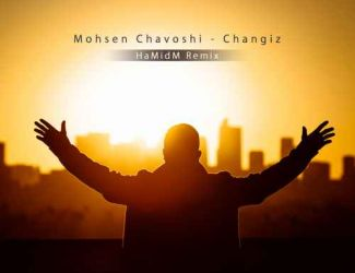 دانلود آلبوم محسن چاوشی به نام قُمار باز