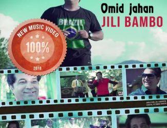 دانلود موزیک ویدیو امید جهان به نام جیلی بمبو