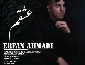دانلود آهنگ عرفان احمدی به نام عشقم