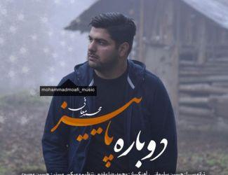 دانلود آهنگ محمد معافی به نام دوباره پاییز