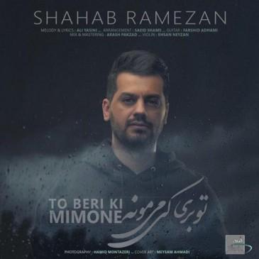دانلود آهنگ شهاب رمضان به نام تو بری کی می مونه
