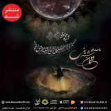 دانلود آلبوم موسیقی دومان شریفی به نام ت