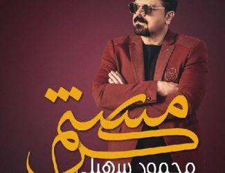 دانلود آهنگ محمود سهیلی به نام مستم کن