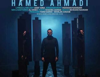 دانلود آهنگ حامد احمدی به نام خوشبختی