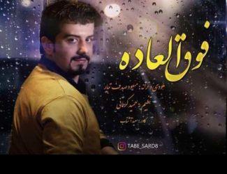 دانلود آهنگ مسعود صدف تبار به نام فوق العاده