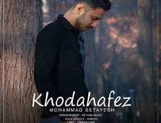 دانلود آهنگ محمد ستایش به نام خداحافظ