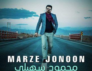 دانلود آهنگ محمود سهیلی به نام مرز جنون