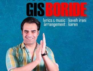 دانلود آهنگ کاوه ایرانی به نام گیس بریده