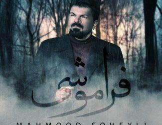 دانلود آهنگ محمود سهیلی به نام فراموشی
