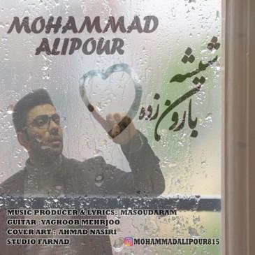 دانلود آهنگ محمد علیپور به نام شیشه بارون زده