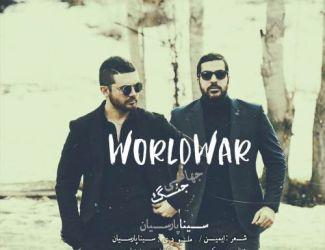 دانلود آهنگ سینا پارسیان به نام جنگ جهانی