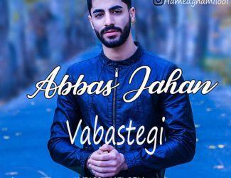 دانلود آهنگ عباس جهان به نام وابستگی
