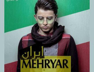 دانلود آهنگ مهریار به نام ایران
