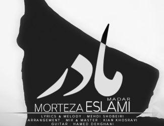 دانلود آهنگ مرتضی اسلامی به نام مادر
