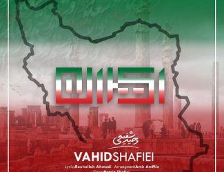 دانلود آهنگ وحید شفیعی به نام ایران