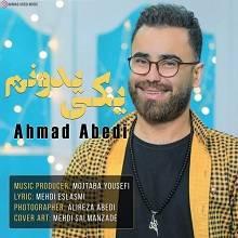 دانلود آهنگ احمد عابدی به نام یکی یدونم