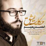 دانلود آهنگ احمد رحیم به نام حکایت عشق