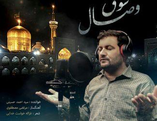 دانلود ویدیو سید احمد حسینی به نام شوق وصال