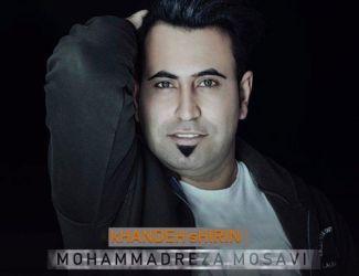 دانلود آهنگ محمدرضا موسوی به نام خنده شیرین