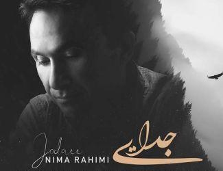 دانلود آهنگ نیما رحیمی به نام جدایی