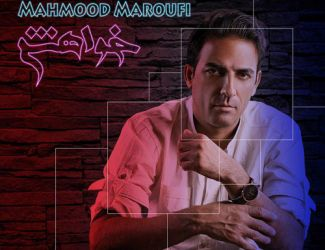 دانلود آهنگ محمود معروفی به نام خواهش