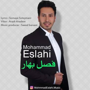 دانلود آهنگ محمد اصلاحی به نام فصل بهار