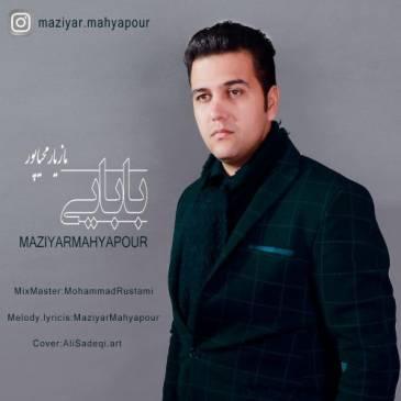 دانلود موزیک ویدیو مازیار محیاپور به نام بابایی