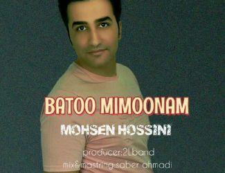 دانلود آهنگ محسن حسینی به نام با تو میمونم