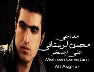 دانلود آهنگ محسن لرستانی به نام علی اصغر