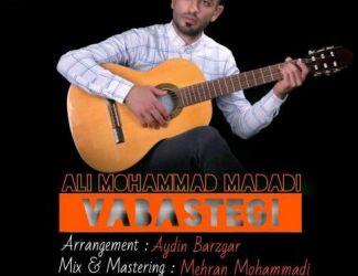 دانلود آهنگ علی محمد مددی به نام وابستگی