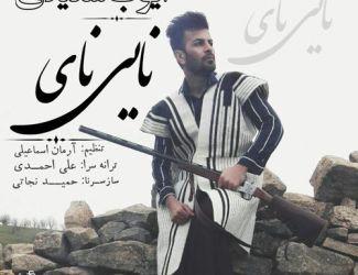 دانلود آهنگ ایوب سعیدی به نام نایی نای