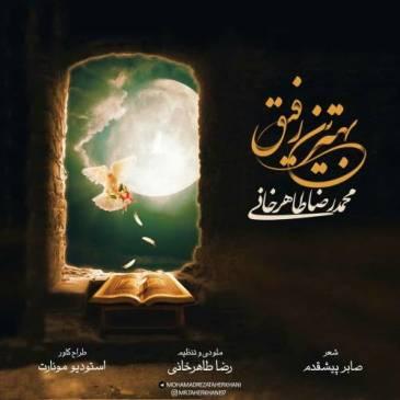 دانلود آهنگ محمدرضا طاهرخانی به نام بهترین رفیق
