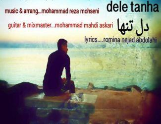 دانلود آهنگ محمدرضا محسنی به نام دل تنها
