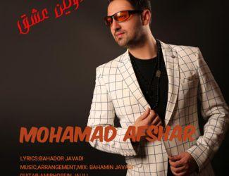 دانلود آهنگ محمد افشار به نام اولین عشق