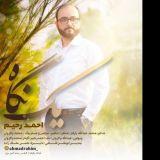 دانلود آهنگ احمد رحیم به نام یک نگاه