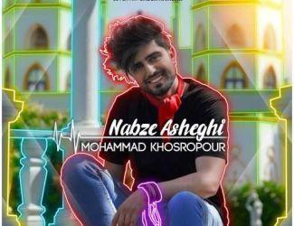 دانلود آهنگ محمد خسروپور به نام نبض عاشقی