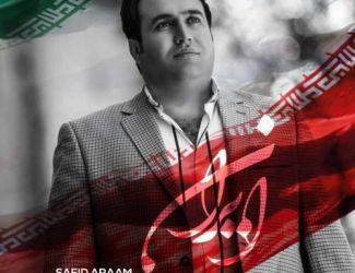 دانلود آهنگ سعید آرام به نام ایران