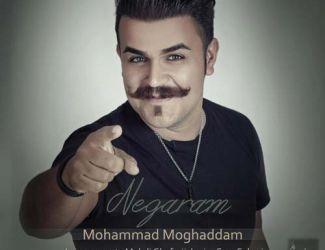 دانلود آهنگ محمد مقدم به نام نگارم