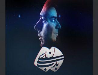 دانلود آهنگ محمد متین به نام بدبینی