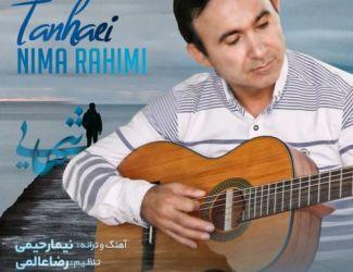 دانلود آهنگ نیما رحیمی به نام تنهایی